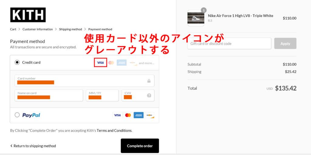 KITHオンライン購入方法