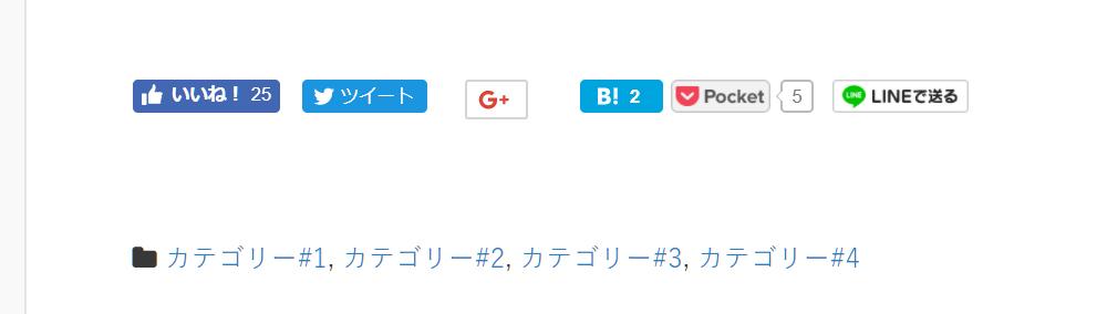WordPressソーシャルボタン軽量化カスタマイズ前