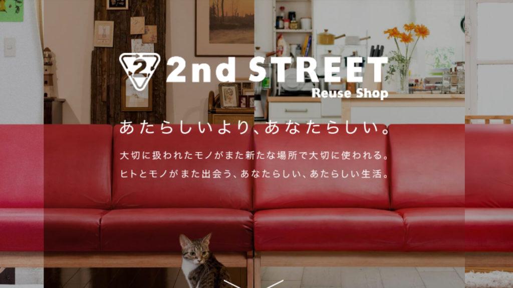セカンドストリート渋谷神南店の買取りについて