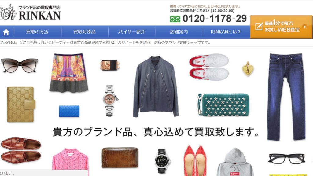 リンカン渋谷神南店の買取りについて