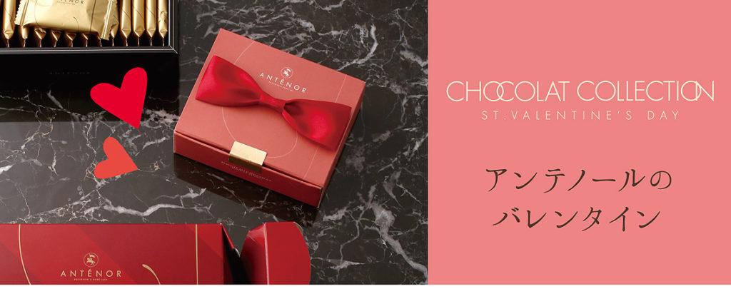 通販で買えるおしゃれなバレンタインチョコレート アンテノール