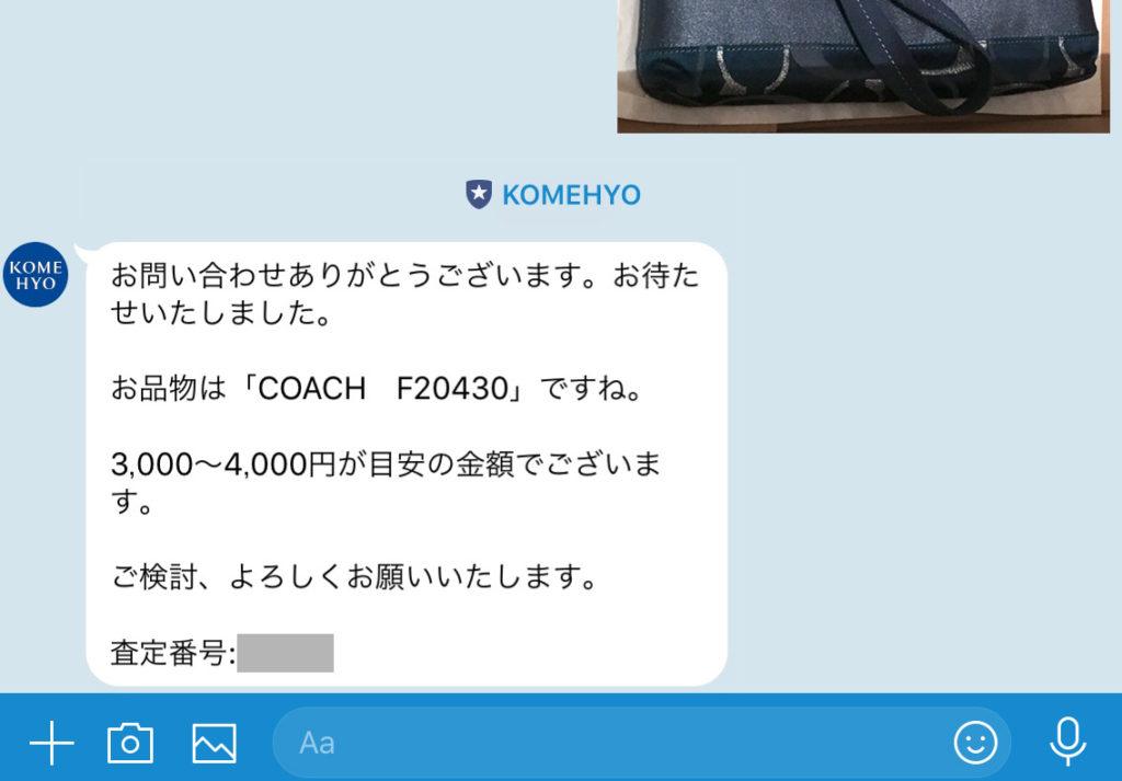 コメ兵のLINE査定 コーチのバッグの査定結果!