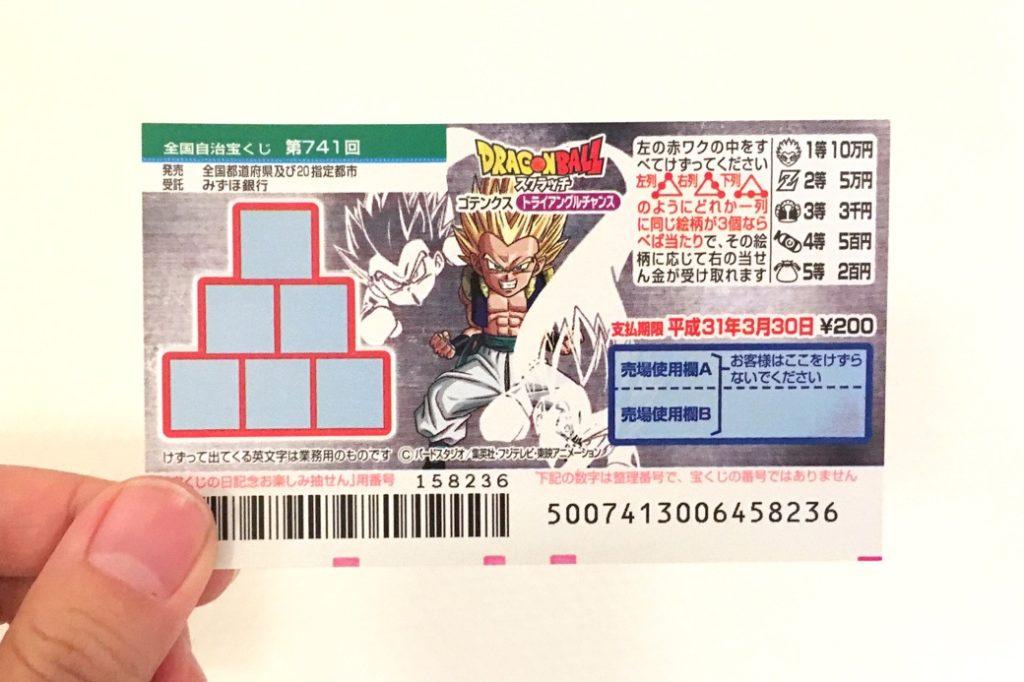 ドラゴンボールスクラッチ ゴテンクス編