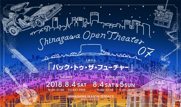品川オープンシアター2018!「バック・トゥ・ザ・フューチャー」を見てきた!【感想/混雑具合など】