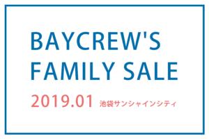 ベイクルーズ ファミリーセール 2019年1月 in東京 池袋 baycrews