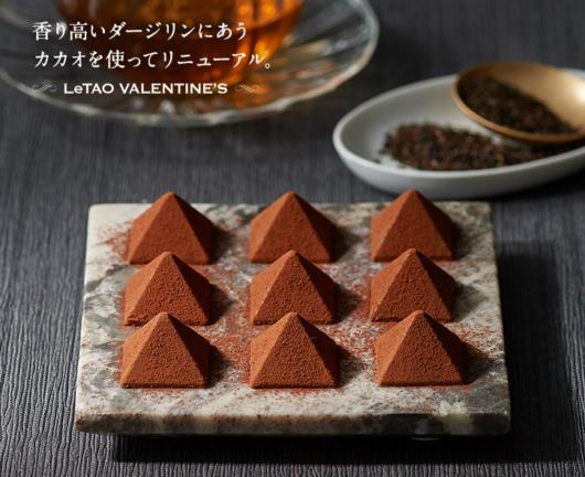 通販・ネットで買える!おしゃれなバレンタイン チョコレート 2020年 ルタオ LeTAO