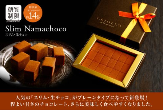 通販・ネットで買える!おしゃれなバレンタイン チョコレート 2020 糖質制限・ダイエットに!