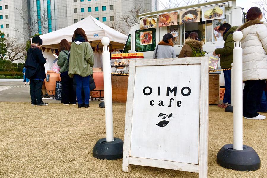 品川やきいもテラス 2019 OIMO cafe(おいもカフェ)